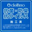 delfino 抗菌・抗ウイルスの実施をPR材料として防臭・抗ウイルス