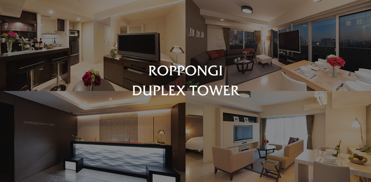 六本木 DUPLEX TOWER