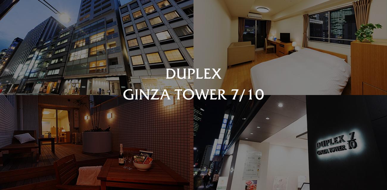 DUPLEX 銀座TOWER 7/10